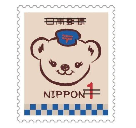 「ぽすくま」新デザインの1円切手(日本郵便公式サイトより)
