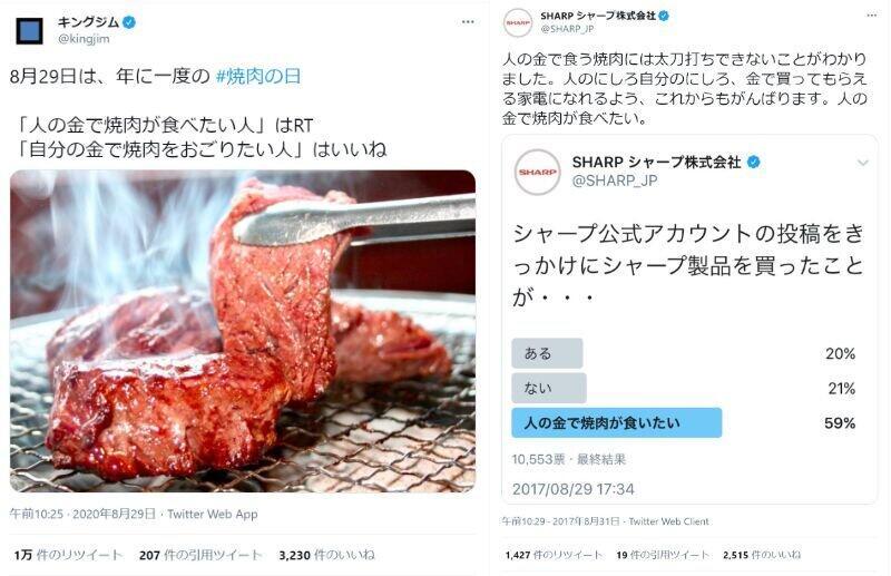 ツイッターで人気の企業アカウントでも使用例が見つかる。