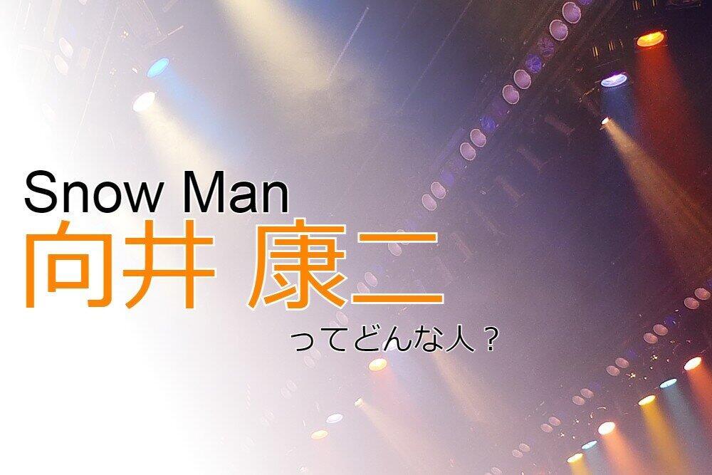 Snow Man向井康二とジャニーさんの縁 きっかけはムエタイ?グループ照らす苦労人の素顔