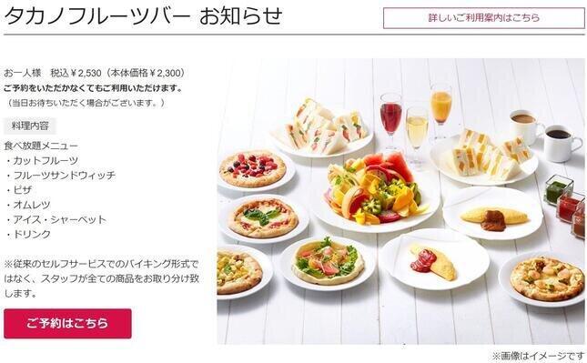 新宿「タカノフルーツバー」が閉店 「大好きだったのに」「信じられない」SNSで惜しむ声続出