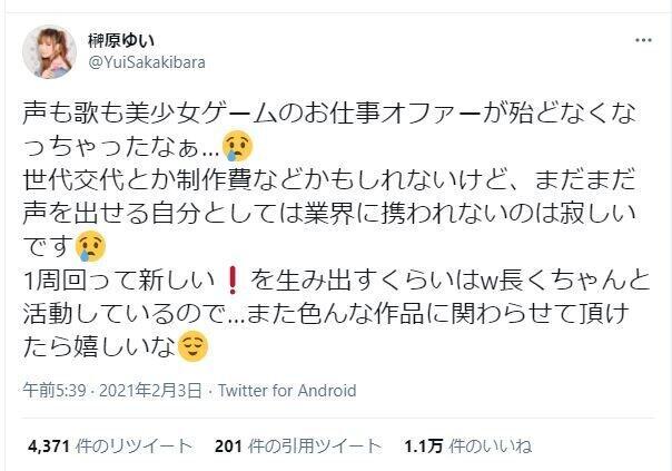 榊原ゆい「美少女ゲームのオファーが...」 寂しがるツイートに応援の声相次ぐ