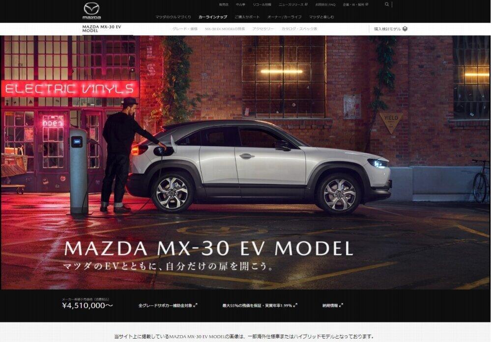 マツダ初のEV「MX-30」国内販売は二の次? 「コスパ」より「環境」意識にみる狙い