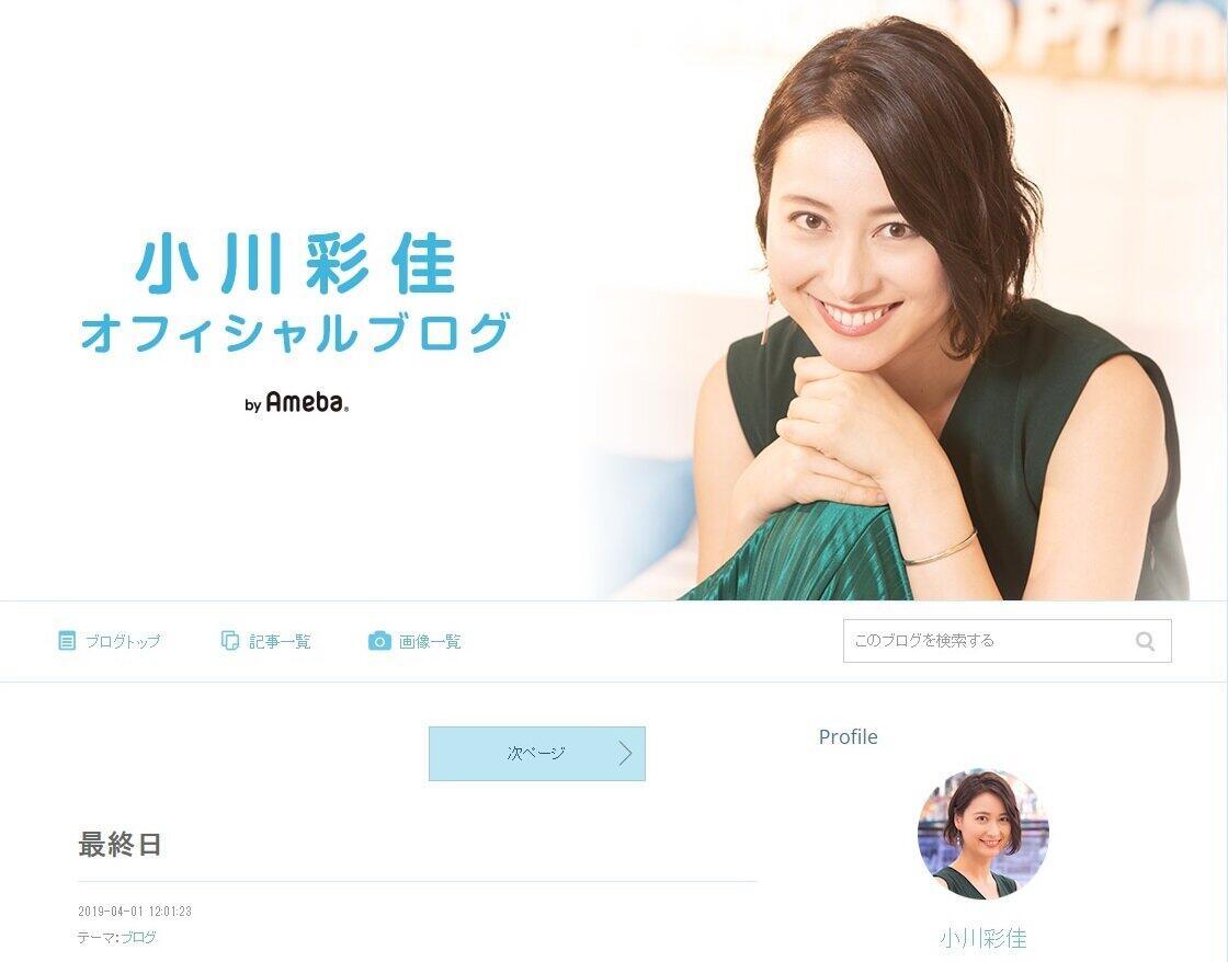 小川彩佳アナウンサーのブログから(最終更新は2019年4月1日)