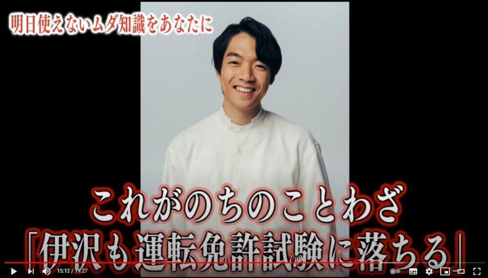 東大王・伊沢拓司、運転免許試験に落ちていた! 「合格を確信していた」が...まさかの「筆記」で落第