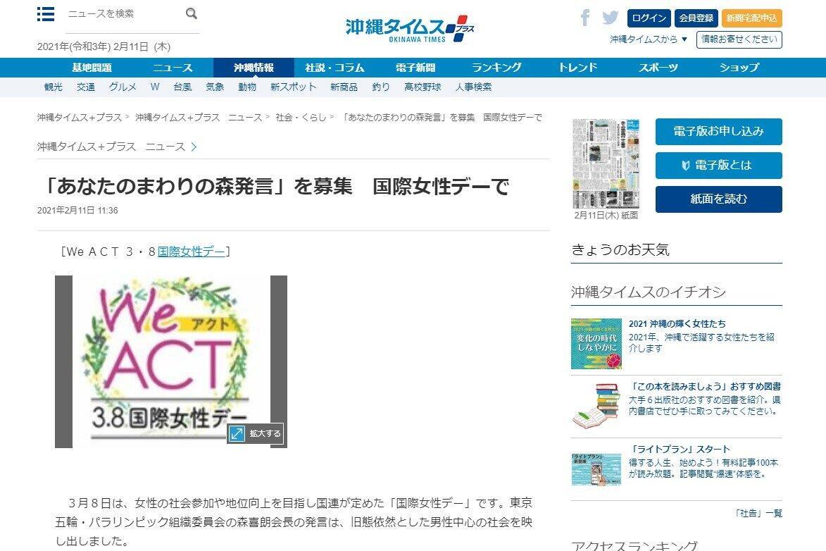 沖縄タイムスが「#あなたのまわりの森発言」企画をお詫び(沖縄タイムスプラスの記事より、すでに削除済み)