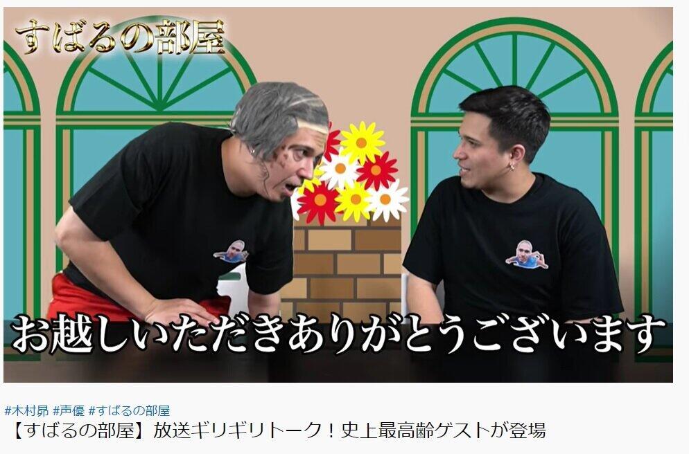 木村昴さんのYouTubeチャンネル「きむすばチャンネル【ON】」に登場した「H爺」。