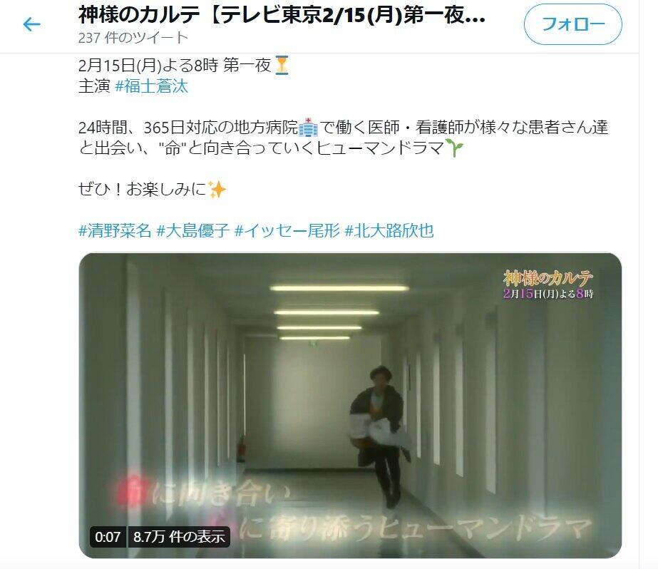 テレビ東京の「神様のカルテ」番組公式ツイッター(@kamisama_karte)が「ぜひ!お楽しみに」と第1話(夜)を紹介していた。