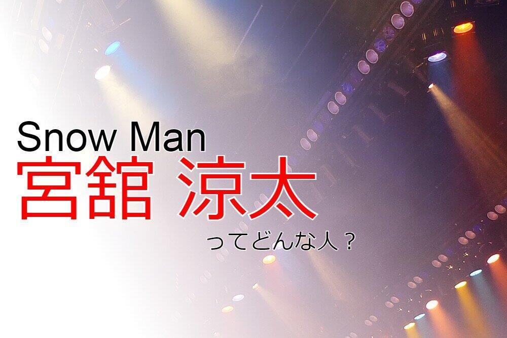 Snow Manの「だて様」宮館涼太の素顔 ロイヤルな所作と熱いハートのギャップに悶える