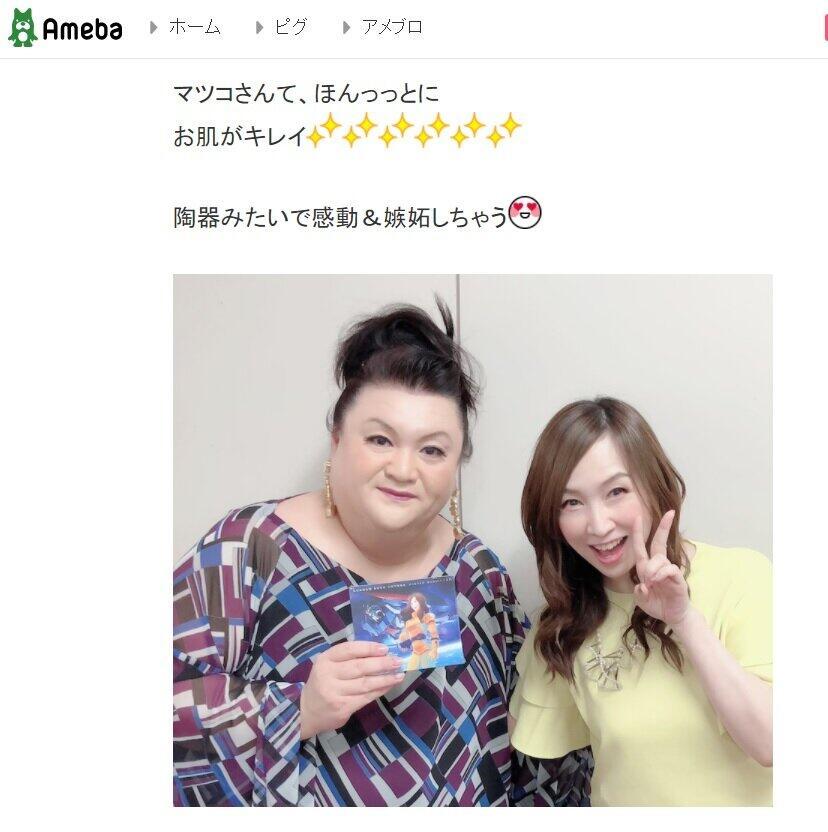 森口博子さんがブログ(Ameba)でマツコ・デラックスさんとのツーショットを披露した。