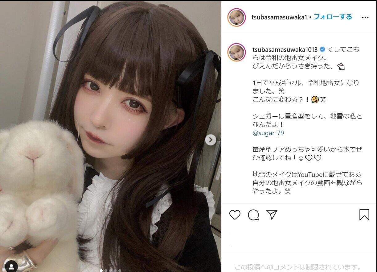 益若つばささんがインスタ(@tsubasamasuwaka1013)で「令和の地雷女メイク」を披露した。
