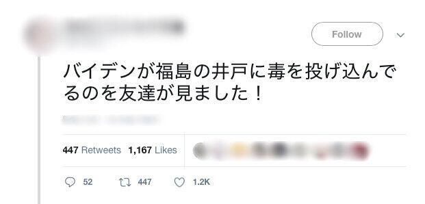 「バイデンが福島の井戸に毒を投げ込んでるのを友達が見ました!」(投稿者のツイートをキャッシュから取得、編集部加工、現在は確認できず)