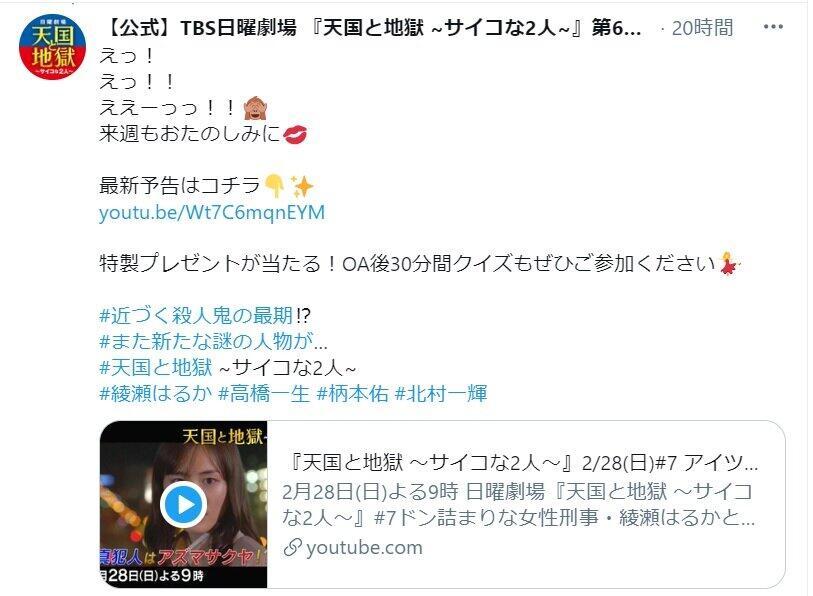 TBSの「天国と地獄」番組公式ツイッター(@tengoku_tbs)が次回、第7話の予告動画を紹介している。