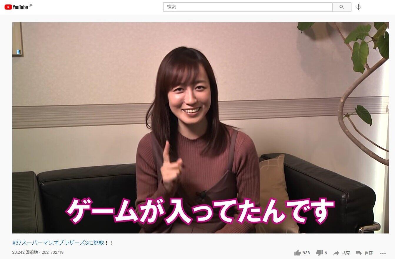 及川奈央の「ゲーム動画」にファン悶絶 悪戦苦闘する姿に「可愛くて最高です」