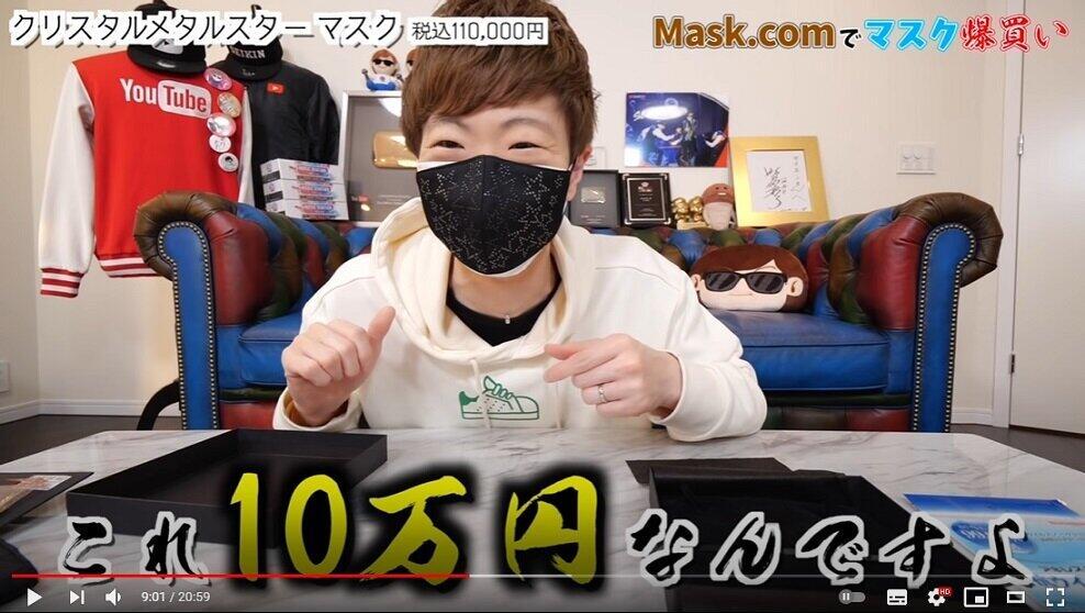 「一生買うことないだろう」 SEIKIN「10万円マスク」披露にファン驚愕