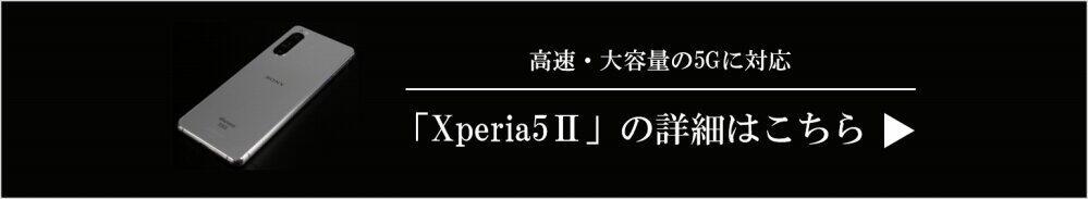 「Xperia 5 II」の詳細はこちら