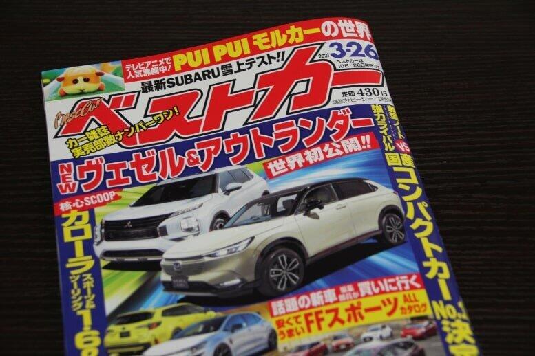 ついに自動車雑誌にもモルカーが