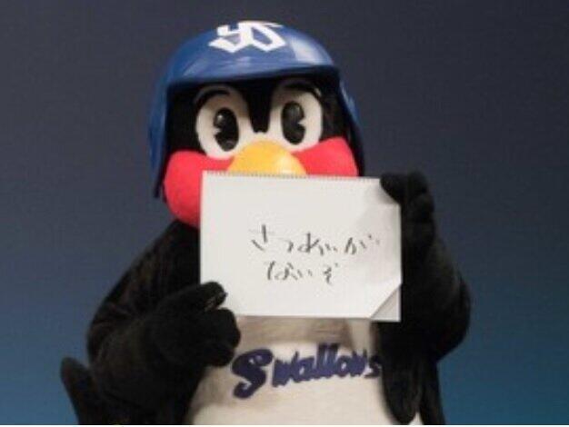 つば九郎の惜別ブログが「泣かせるやん」 トレード廣岡大志選手へ愛あるエール