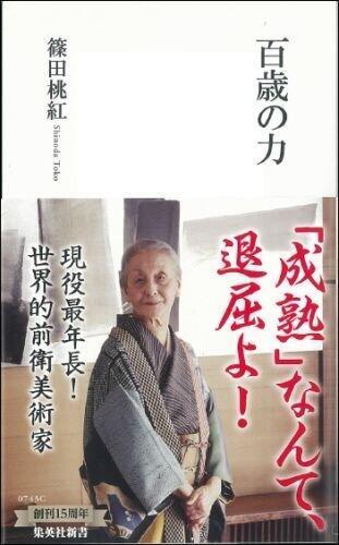美術家の篠田桃紅さん、107歳で死去 「墨はいつも裏切る。思い通りにいかないから面白い」