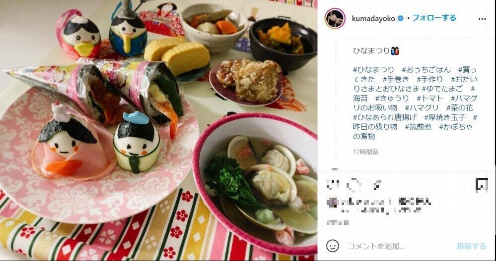 熊田曜子さんがインスタ(@kumadayoko)で披露した「ひなまつり」料理に寄せられた称賛の声とは。