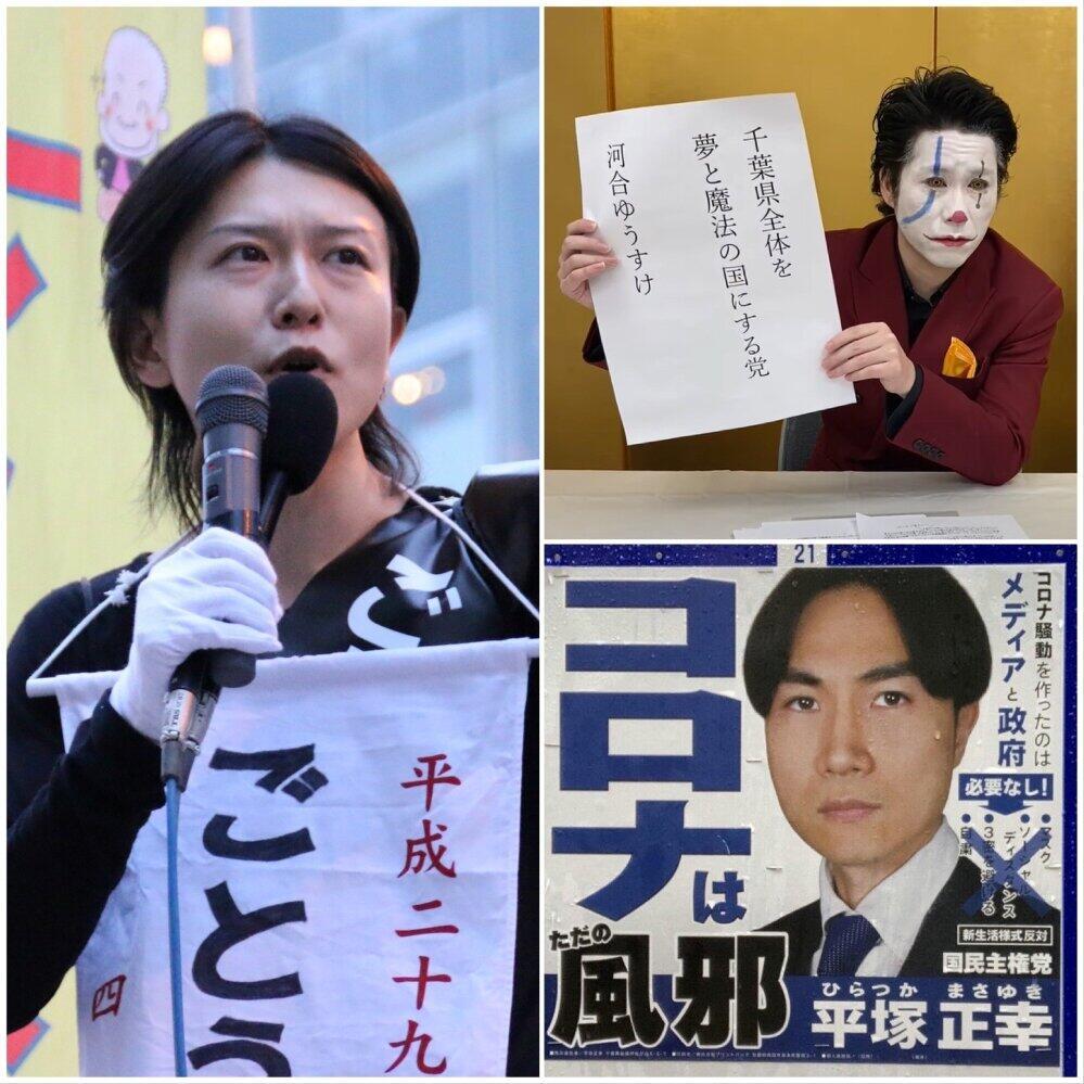 千葉県知事選の「異色候補」たち トレンド入りした後藤氏、クラスターフェスの平塚氏、YouTuber社長の河合氏も