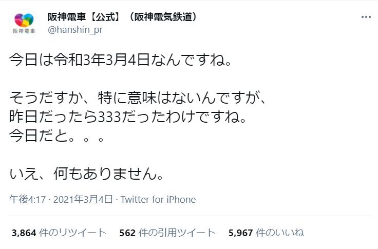 阪神電鉄まさかの自虐?! 「今日は令和3年3月4日なんですね」にツッコミの嵐「な阪関無」
