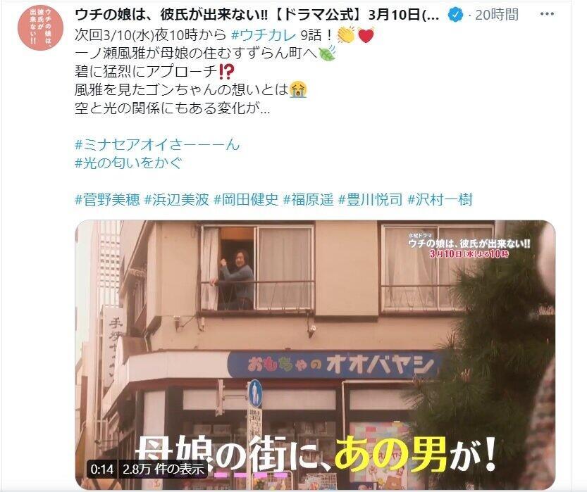 「ウチの娘は、彼氏が出来ない!!」番組公式ツイッター(@uchikare_ntv)が次回起きる「変化」を予告。