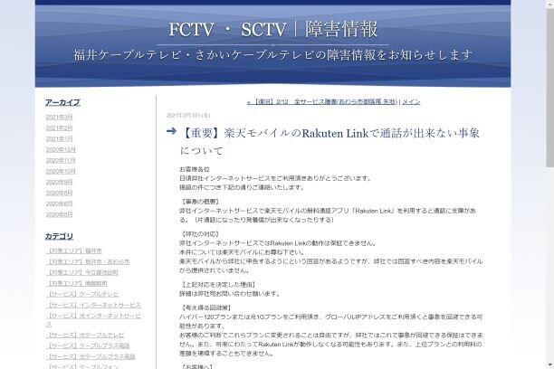 福井CATVが楽天モバイルに抗議文 サポート対応めぐりトラブル、楽天側は「詳細を調査中」