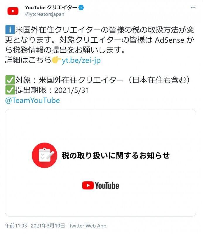 ユーチューブ、日本の配信者らに「税務情報」提出義務化 不履行なら収益「最大24%控除」