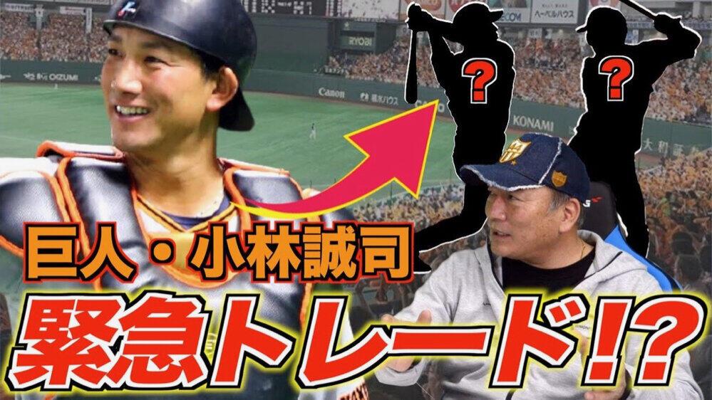 巨人・小林誠司がトレードなら相手は誰? 高木豊氏「大田泰示を戻してくれ、とか」