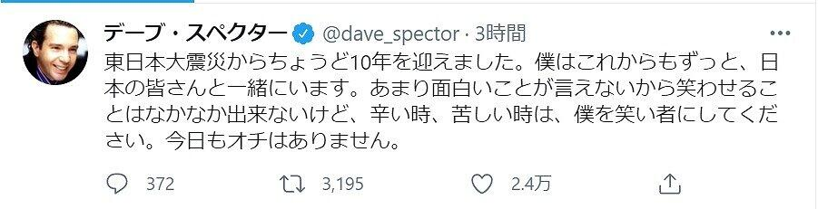 デーブ・スペクターさんがツイッター(@dave_spector)で真面目なメッセージを投稿。