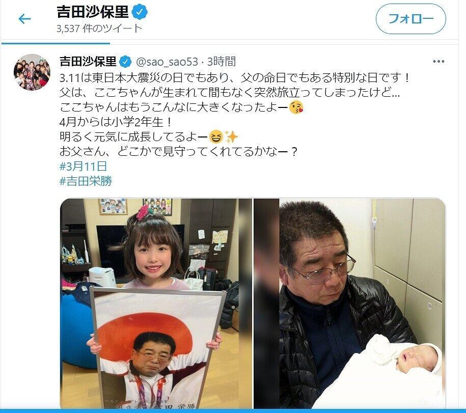 吉田沙保里さんがツイッター(@sao_sao53)で、命日に「お父さん」に呼びかけたこと。