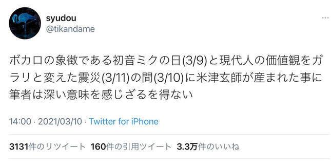 米津さん誕生日に「深い意味を感じざるを得ない」 syudouさんのツイート
