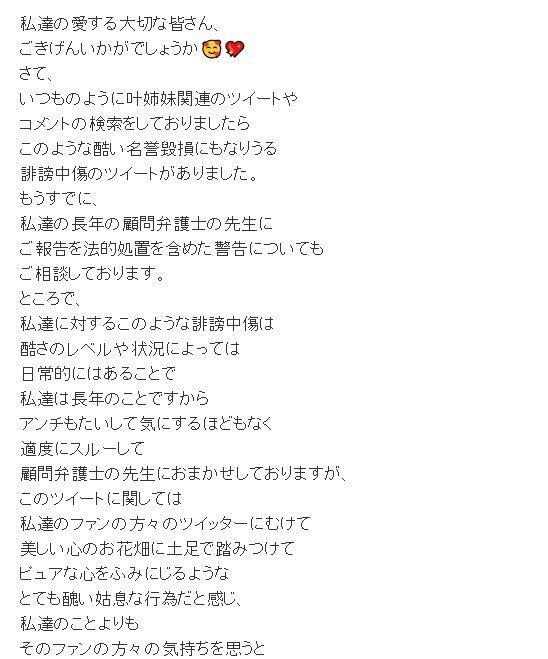 叶姉妹がブログ(Ameba)で「法的措置検討」を報告した。