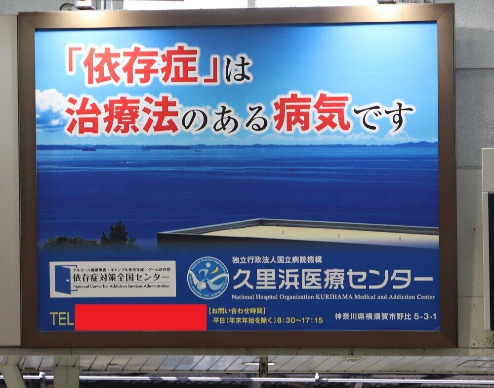 「ゲーム依存症」が「治療法のある病気」? 広告が「差し替え」に...久里浜医療センターと市に顛末を聞いた