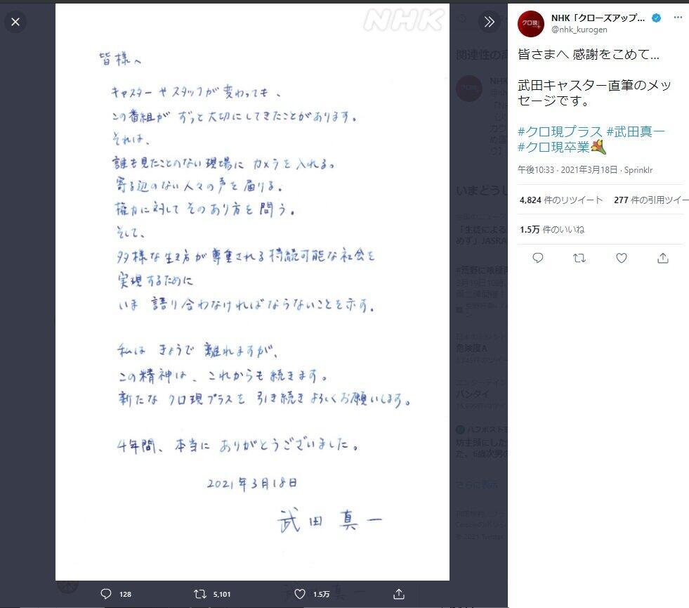 NHK「クローズアップ現代+」公式(@@nhk_kurogen)ツイッターの投稿より(一部編集)