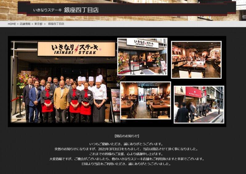 「いきなり!ステーキ」1号店が閉店へ、銀座から姿消す 「ここは死守すると...」消費者衝撃