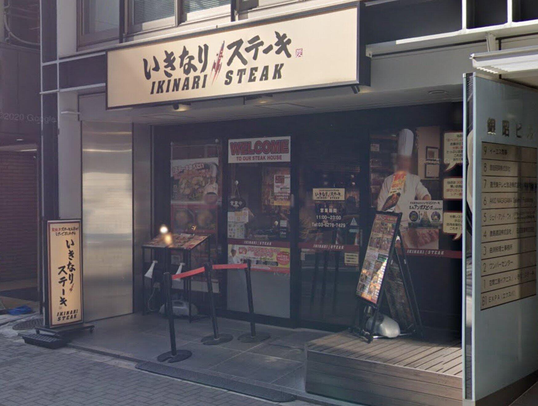 店の外観(Googleマップより)