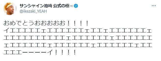 サンシャイン池崎さんのツイッター(@ ikezaki_YEAH)より