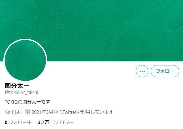 「TOKIOの国分太一です」ツイッター開設に大反響 初投稿から6時間でフォロワー3万5000人