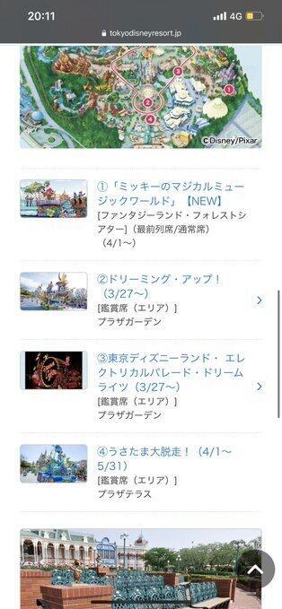 誤掲載されたページの東京ディズニーランド分(写真は、AO@Ao_mickeyxoxoさん提供)