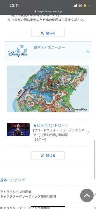 【画像】誤掲載されたページの東京ディズニーシー分(写真は、AO@Ao_mickeyxoxoさん提供)