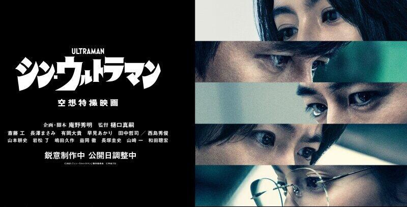 庵野秀明氏 「現場出禁」報道、制作会社が否定 「悪意の憶測による記事が出ることは遺憾」