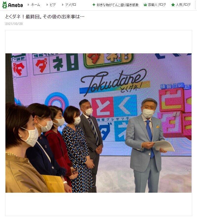 笠井アナのブログより。セレモニーでアナウンサーに囲まれる小倉智昭さん