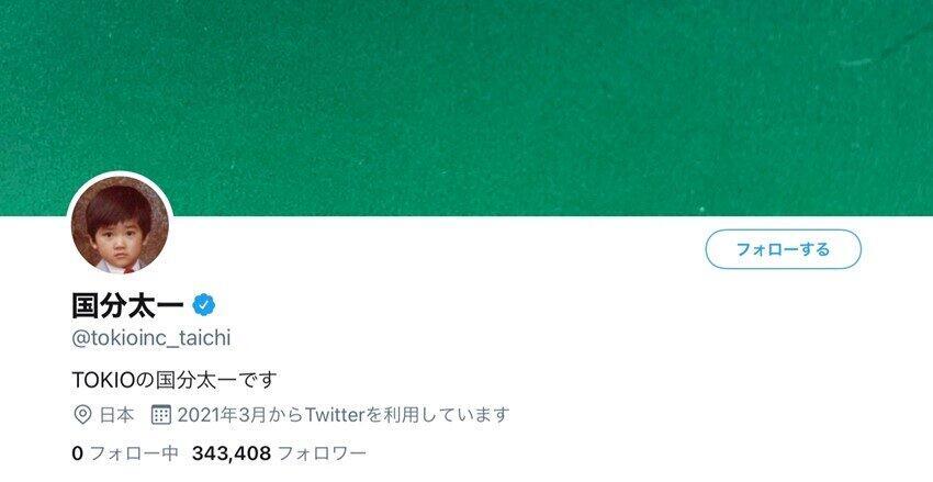 城島イジリに「DASH」の感想まで... TOKIO国分太一のツイッター運用が「上手すぎる」と話題に