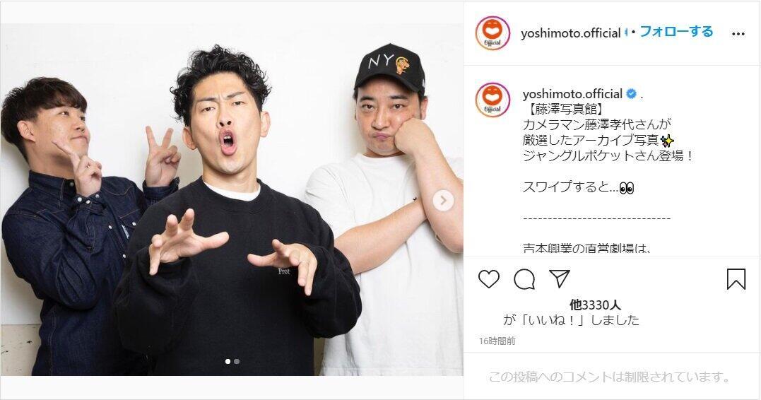 ジャングルポケットの3人。吉本興業のインスタグラム(@yoshimoto.official)3月30日の投稿より