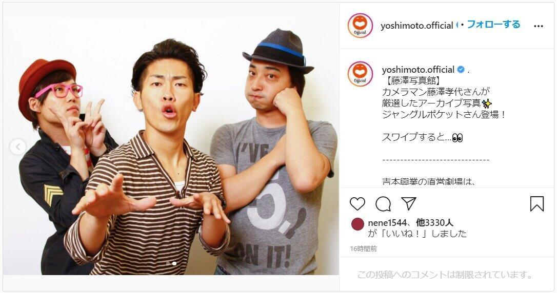 9年前のジャングルポケットの3人。吉本興業のインスタグラム(@yoshimoto.official)3月30日の投稿より