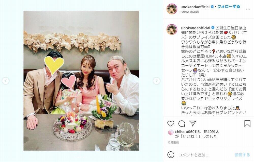神田うのさんのインスタグラム(@unokandaofficial)3月31日の投稿より