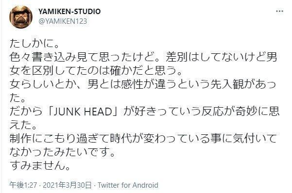 女性の観客を「奇女・珍女」扱い SF映画『JUNK HEAD』監督がツイートも謝罪「差別はしてないけど区別してた」