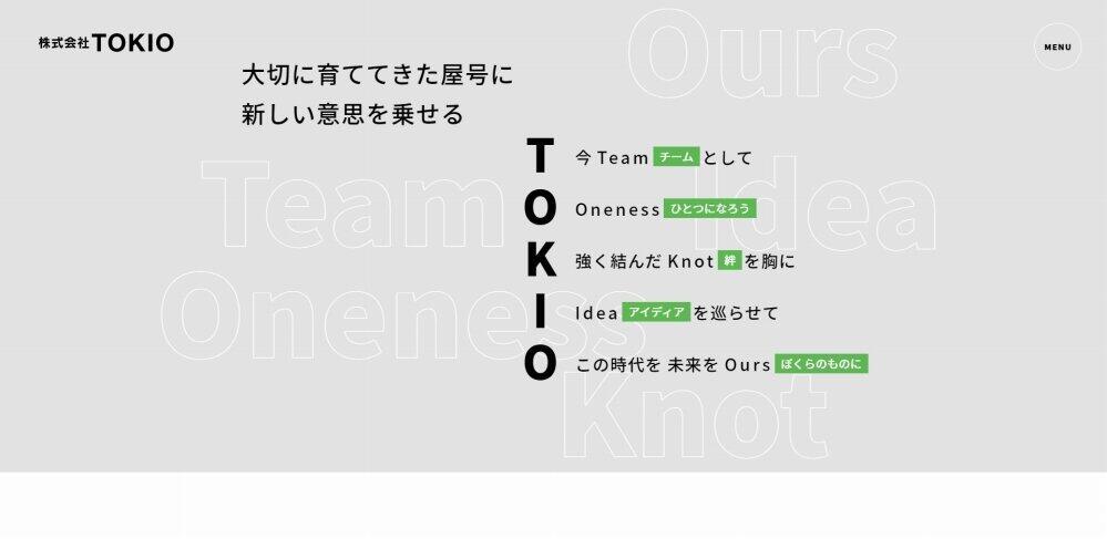公式サイトより。「TOKIO」に込められた新しい意味