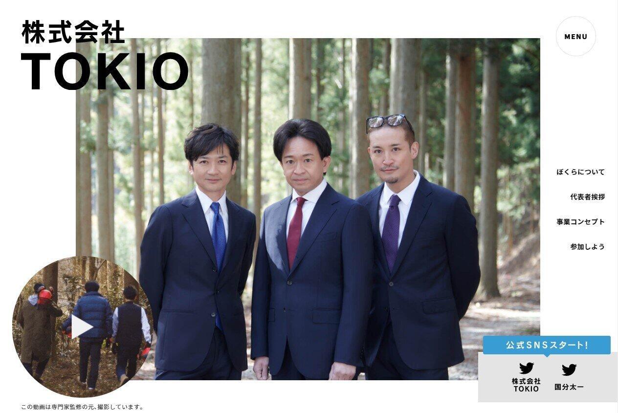 株式会社TOKIOの公式サイト